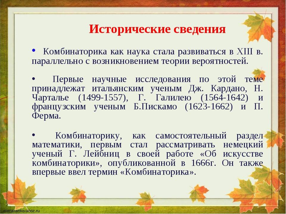 Исторические сведения Комбинаторика как наука стала развиваться в XIII в. пар...