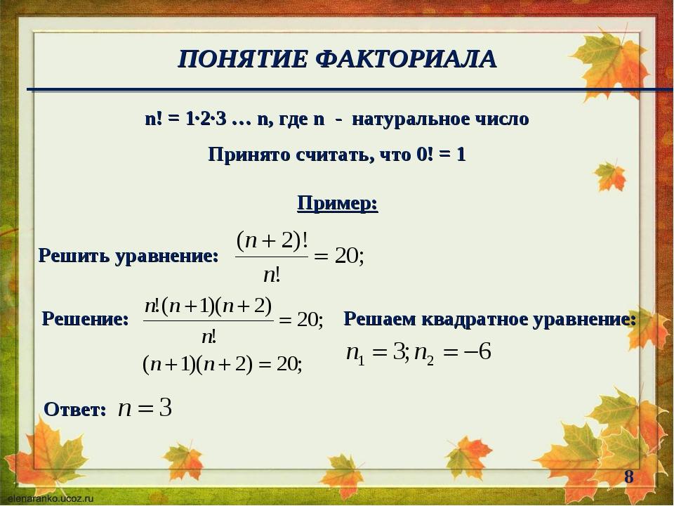 n! = 1·2·3 … n, где n - натуральное число Решить уравнение: Решаем квадратное...