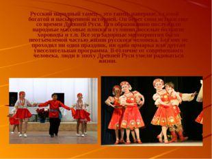 Русский народный танец – это танец, наверное, с самой богатой и насыщенной ис