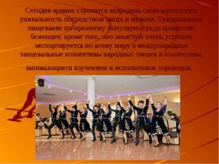 Сегодня армяне стремятся возродить свою этническую уникальность посредством т