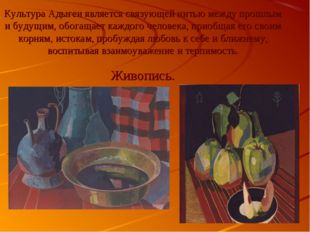 Культура Адыгеи является связующей нитью между прошлым и будущим, обогащает к
