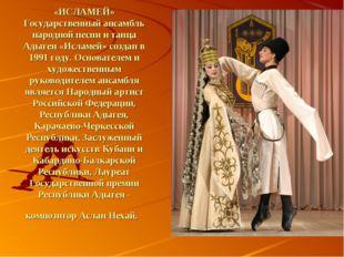 «ИСЛАМЕЙ» Государственный ансамбль народной песни и танца Адыгеи «Исламей» с