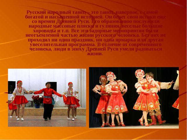 Русский народный танец – это танец, наверное, с самой богатой и насыщенной ис...