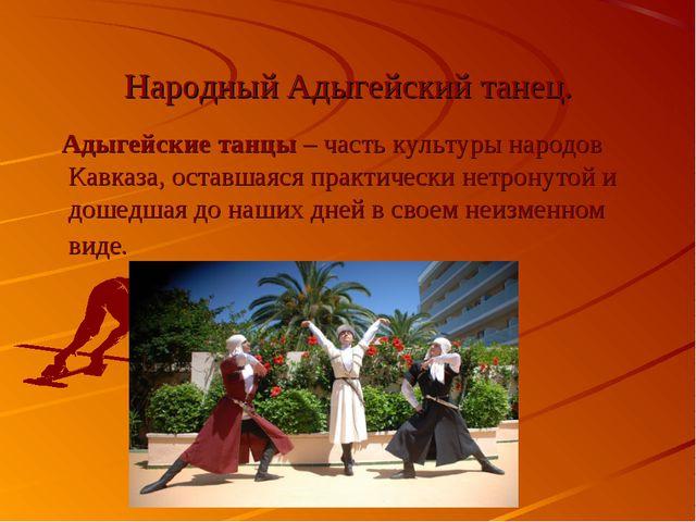 Народный Адыгейский танец. Адыгейские танцы– часть культуры народов Кавказа,...