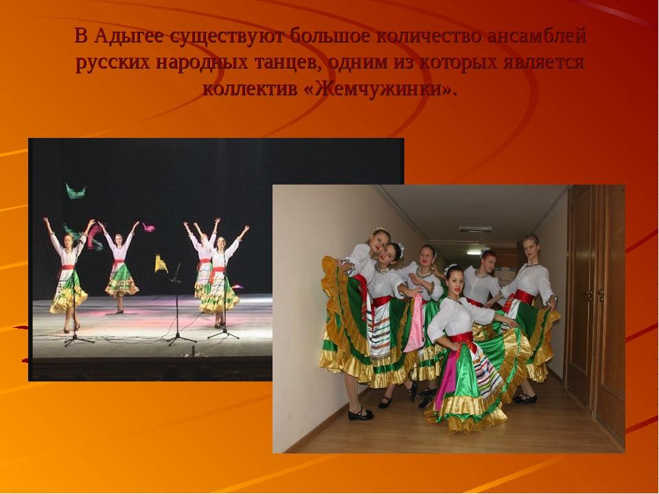 В Адыгее существуют большое количество ансамблей русских народных танцев, одн...