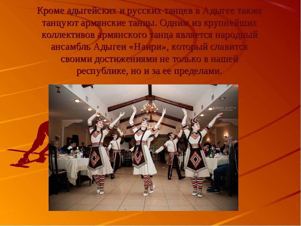 Кроме адыгейских и русских танцев в Адыгее также танцуют армянские танцы. Одн...
