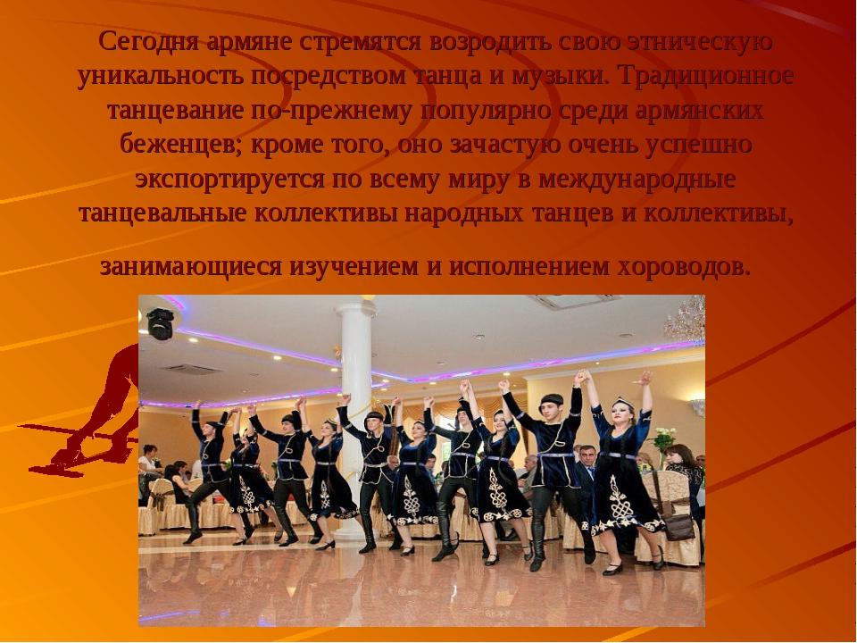 Сегодня армяне стремятся возродить свою этническую уникальность посредством т...