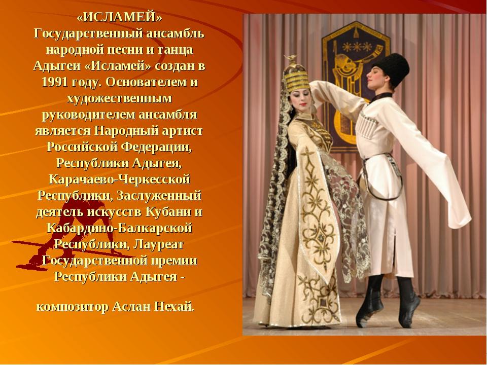 «ИСЛАМЕЙ» Государственный ансамбль народной песни и танца Адыгеи «Исламей» с...
