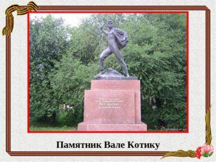 Памятник Вале Котику