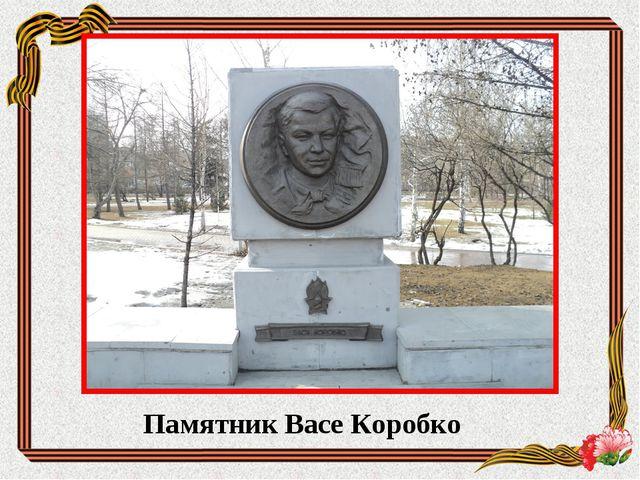 Памятник Васе Коробко