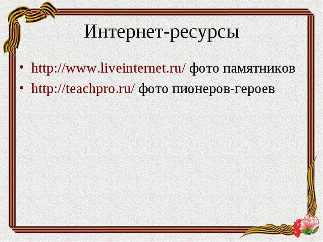 Интернет-ресурсы http://www.liveinternet.ru/ фото памятников http://teachpro....