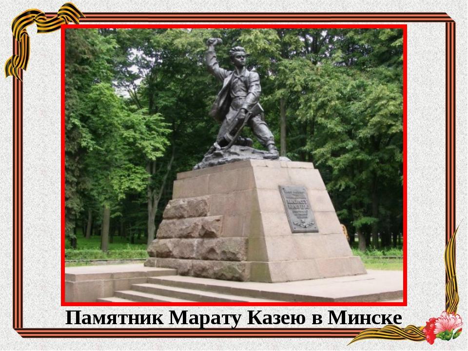Памятник Марату Казею в Минске