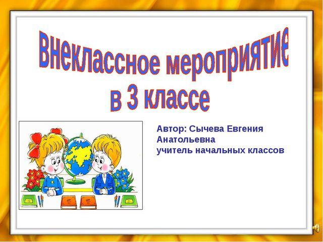 Автор: Сычева Евгения Анатольевна учитель начальных классов