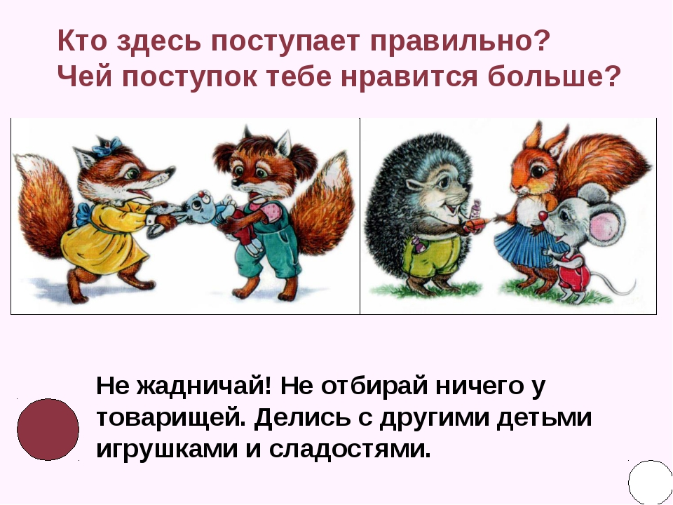 Не жадничай! Не отбирай ничего у товарищей. Делись с другими детьми игрушками...
