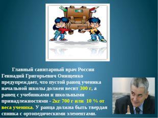 Главный санитарный врач России Геннадий Григорьевич Онищенко предупреждает,