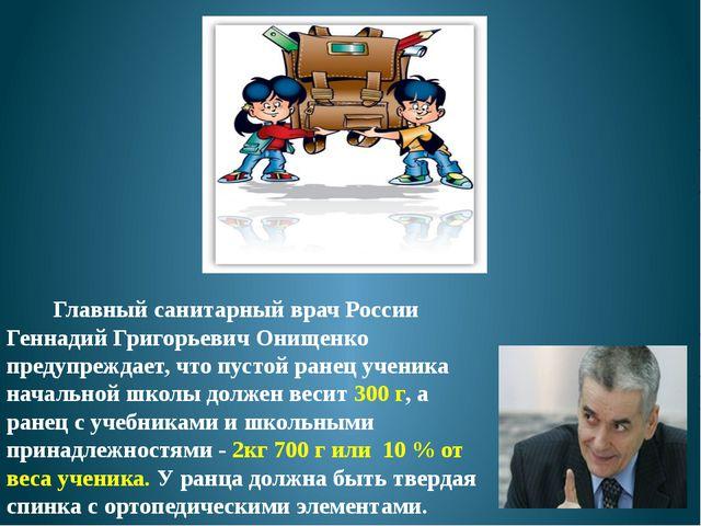 Главный санитарный врач России Геннадий Григорьевич Онищенко предупреждает,...