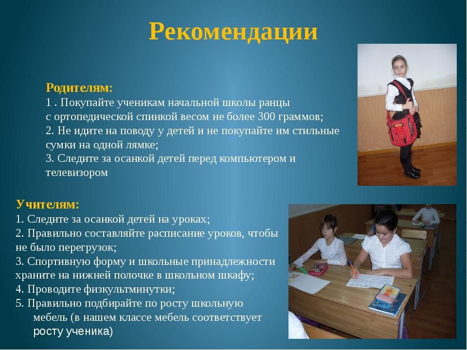 Рекомендации Родителям: 1 . Покупайте ученикам начальной школы ранцы с ортопе...