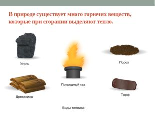 В природе существует много горючих веществ, которые при сгорании выделяют теп