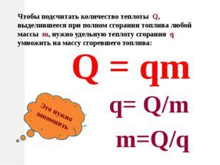 Это нужно запомнить Чтобы подсчитать количество теплоты Q, выделившееся при п