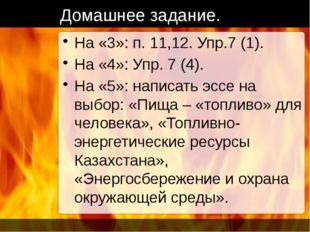 Домашнее задание. На «3»: п. 11,12. Упр.7 (1). На «4»: Упр. 7 (4). На «5»: на