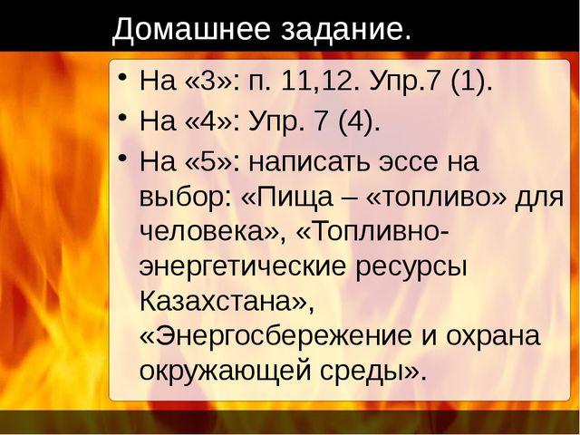 Домашнее задание. На «3»: п. 11,12. Упр.7 (1). На «4»: Упр. 7 (4). На «5»: на...