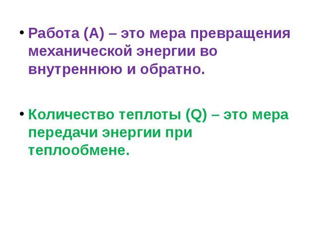 Работа (А) – это мера превращения механической энергии во внутреннюю и обратн...