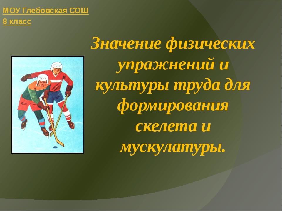 Значение физических упражнений и культуры труда для формирования скелета и му...