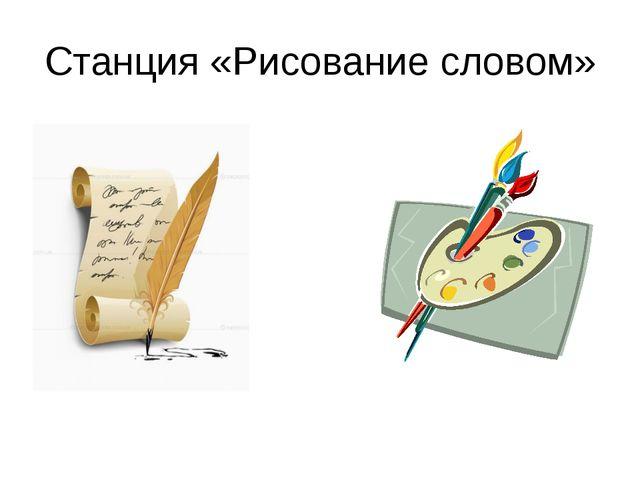 Станция «Рисование словом»