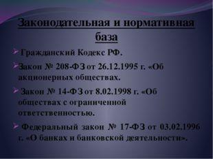 Законодательная и нормативная база Гражданский Кодекс РФ. Закон № 208-ФЗ от
