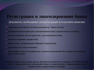 Регистрация и лицензирование банка Документы, необходимые для регистрации и п
