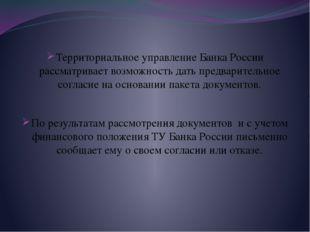 Территориальное управление Банка России рассматривает возможность дать предва