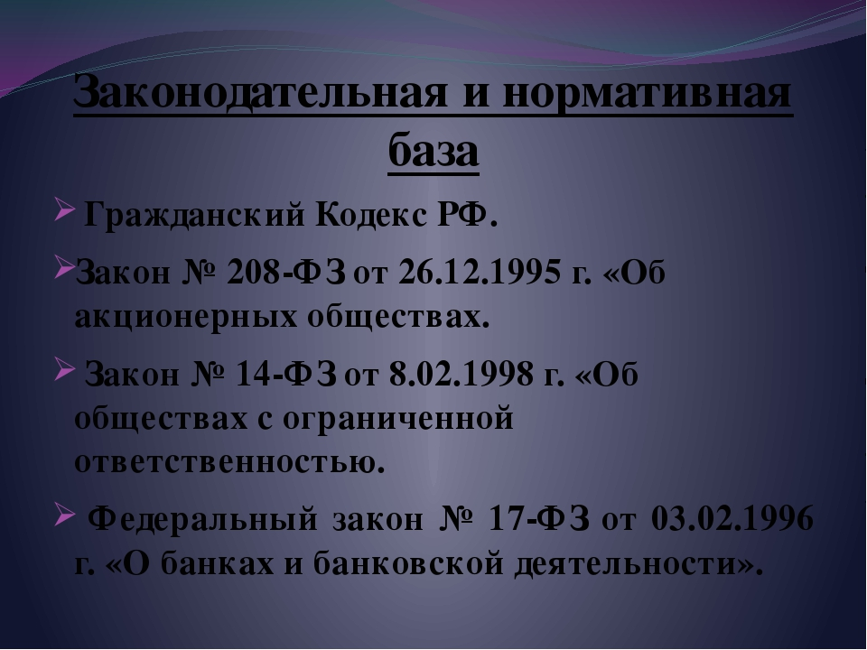 Законодательная и нормативная база Гражданский Кодекс РФ. Закон № 208-ФЗ от...
