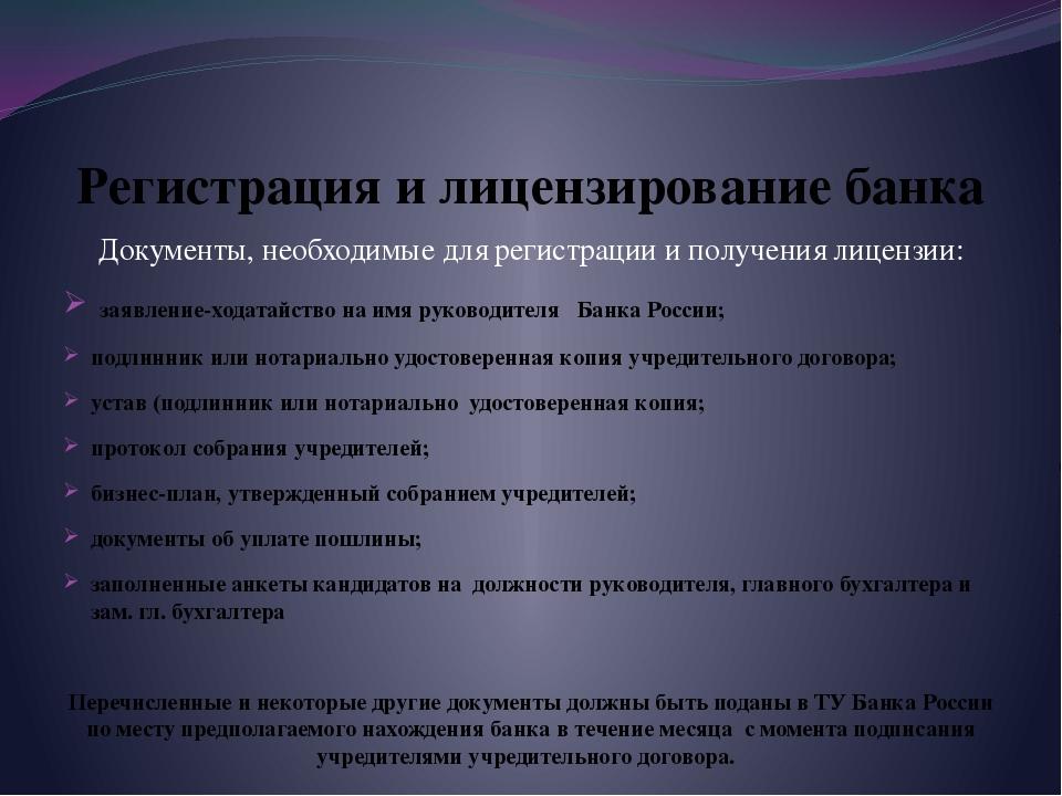 Регистрация и лицензирование банка Документы, необходимые для регистрации и п...