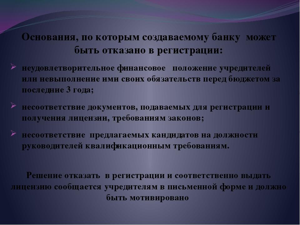 Основания, по которым создаваемому банку может быть отказано в регистрации: н...