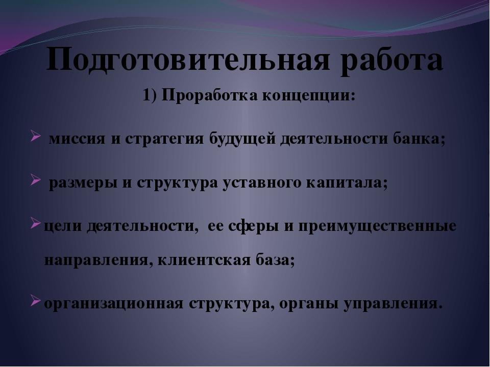 Подготовительная работа 1) Проработка концепции: миссия и стратегия будущей д...