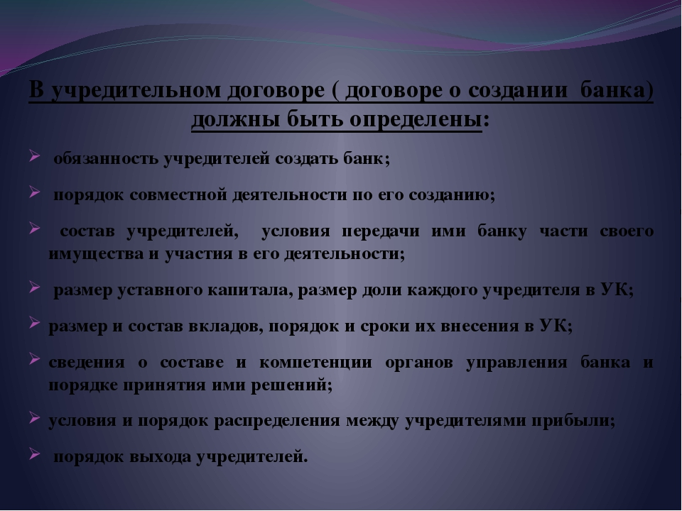 В учредительном договоре ( договоре о создании банка) должны быть определены:...