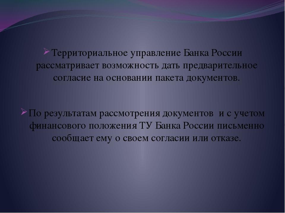 Территориальное управление Банка России рассматривает возможность дать предва...
