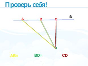 Проверь себя! а A B C D AB= BD= CD