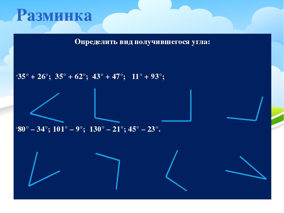 Разминка Определить вид получившегося угла: 35° + 26°; 35° + 62°; 43° + 47°;...