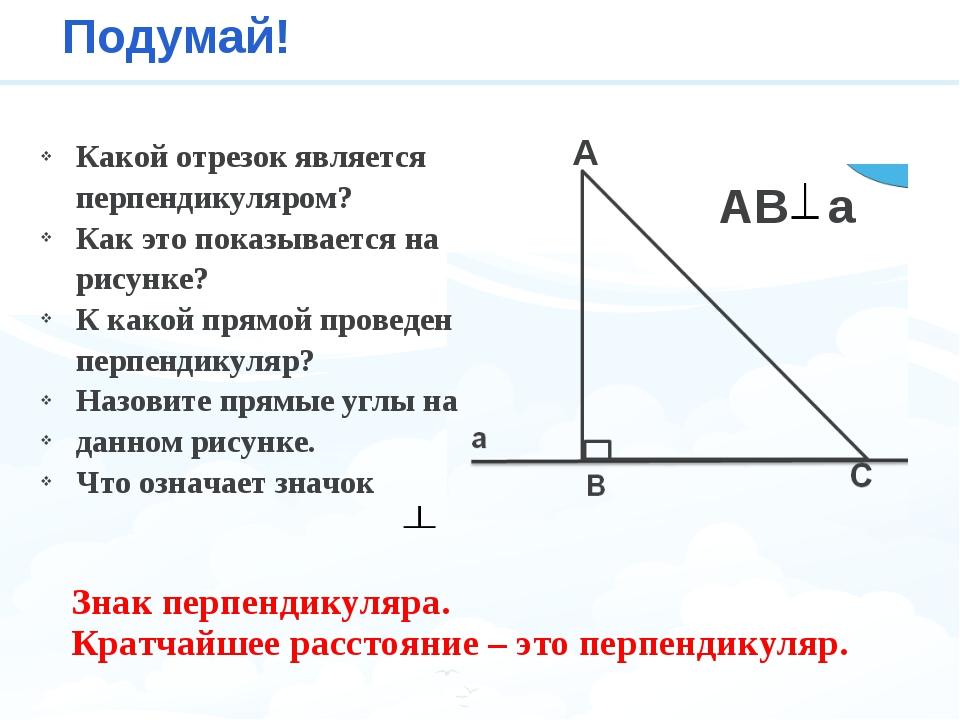 А АВ а Подумай! Какой отрезок является перпендикуляром? Как это показывается...