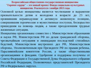 """Всероссийская общественно-государственная инициатива """"Горячее сердце"""" – это н"""