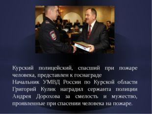 Курский полицейский, спасший при пожаре человека, представлен к госнаграде На