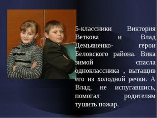 5-классники Виктория Веткова и Влад Демьяненко- герои Беловского района. Вика