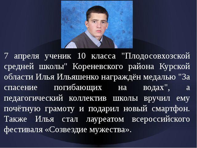 """7 апреля ученик 10 класса """"Плодосовхозской средней школы"""" Кореневского района..."""