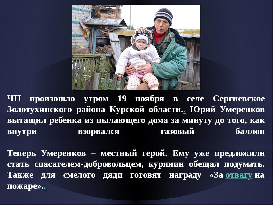 ЧП произошло утром 19 ноября в селе Сергиевское Золотухинского района Курско...