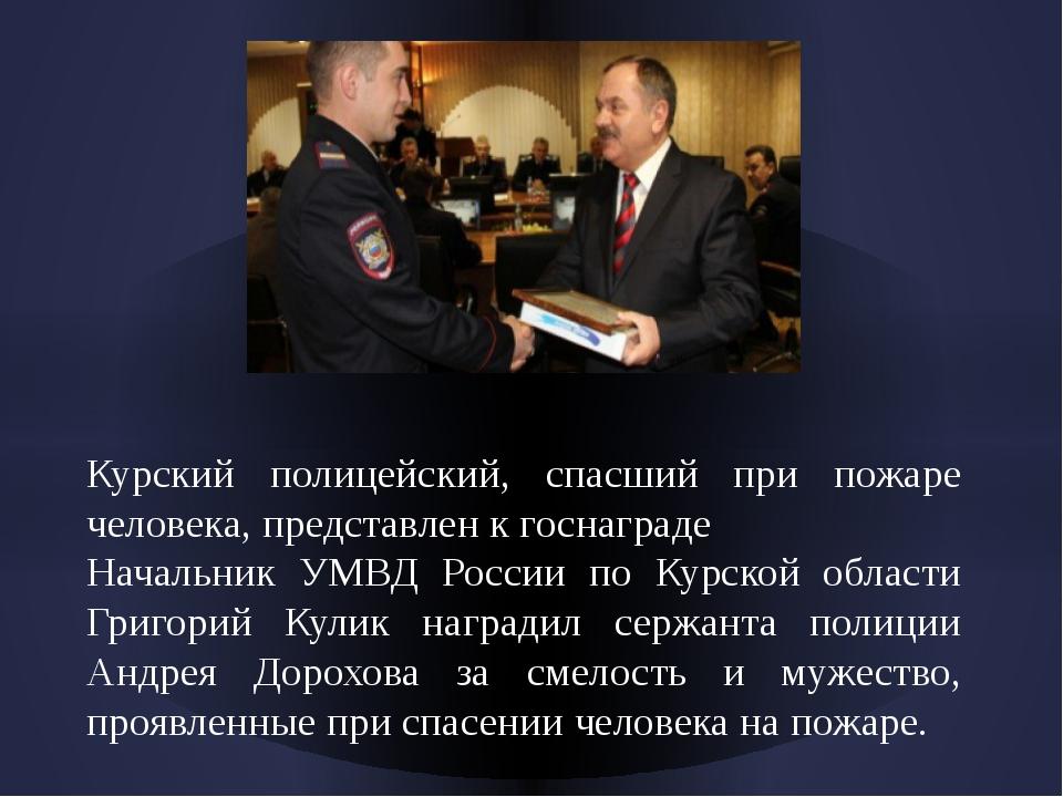Курский полицейский, спасший при пожаре человека, представлен к госнаграде На...