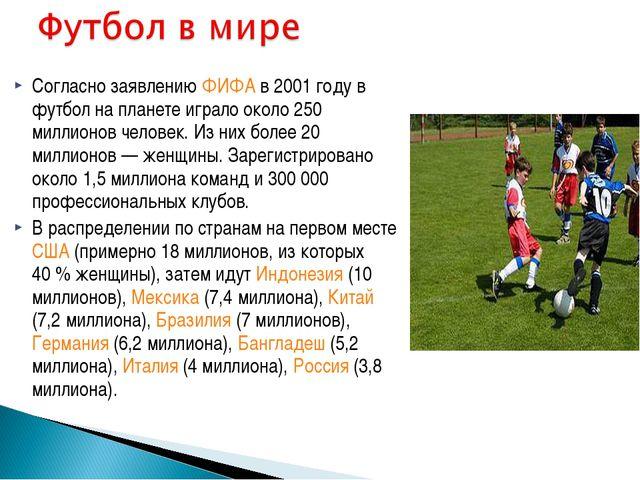 Согласно заявлению ФИФА в 2001 году в футбол на планете играло около 250 милл...