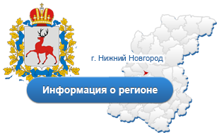 http://ppno.ru/img/nnovgov/region_info.png