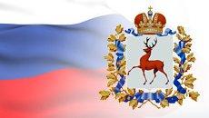 http://ppno.ru/i/nnovgov/banner/3_0_230_130.jpg
