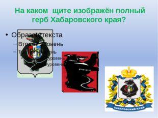 На каком щите изображён полный герб Хабаровского края?